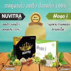 ราคา นูวิตร้า โฮโซอิ Nuvitra แพ็คคู่ เซตผอมไว Nuvitra King Diet ใหม่