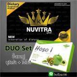 ซื้อ นูวิตร้า โฮโซอิ Nuvitra แพ็คคู่ เซตผอมไว Nuvitra King Diet ออนไลน์