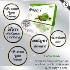 ซื้อ นูวิตร้า Nuvitra Hoso I โฮโซอิ 1 กล่อง Nuvitra King Diet