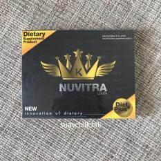 ขาย Nuvitra King Diet นูวิตร้า นูวิทตร้า นูวิต้า ลดน้ำหนัก 1กล่อง ราคาถูกที่สุด