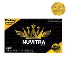 ราคา Nuvitra King Diet นูวิตร้า ลดน้ำหนัก สูตรดื้อยา ของแท้ 100 15 แคปซูล ใน ไทย