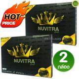 Nuvitra King Diet นูวิตร้า ผลิตภัณฑ์เสริมอาหาร ควบคุมน้ำหนัก เซ็ต 2 กล่อง 15 แคปซูล กล่อง ถูก