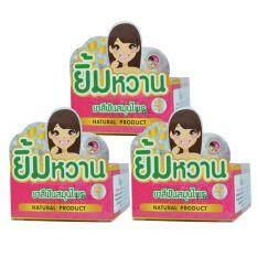 ส่วนลด Oemgenuine Yimwhan ยาสีฟันสมุนไพร ยิ้มหวาน รักษารากฟัน โรคเหงือกอักเสบ เลือดออกตามไรฟัน ขนาด 25 กรัม 3 กล่อง Oemgenuine