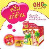 ส่วนลด Oho Soft Cream โอ้โห ซอฟครีม ครีมแก้ด้าน 50G 1 กระปุก ไทย