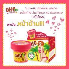 ราคา Oho Soft Cream โอ้โห ซอฟครีม ครีมแก้ด้าน 50G 1 กระปุก กรุงเทพมหานคร