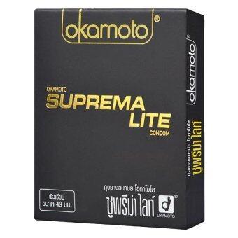 Okamoto Suprema Lite ถุงยางอนามัย 1 กล่อง
