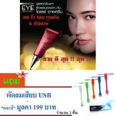 ส่วนลด สินค้า Olay Eyes Pro Retinol Eye Treatment 15G โอเลย์ อายส์ โปรเรตินอล อายทรีทเมนท์ 15 กรัม ครีมทารอบดวงตา•ลดเลือนริ้วรอยร่องลึกได้ใน 4 สัปดาห์ แถม พัดลม แบบเสียบพอร์ต Usb จำนวน 1 อัน มูลค่า 199 บาท