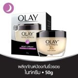 ราคา Olay Total Effects 7 In One Anti Ageing Night Cream ไทย