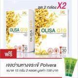 ราคา Olisa Q10 โอลิซ่า คิวเท็น ผลิตภัณฑ์ช่วยให้นอนหลับลึก ผิวพรรณเปล่งปลั่ง 2 กล่อง ใหม่ ถูก