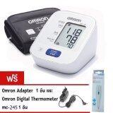 ราคา Omron เครื่องวัดความดัน รุ่น Hem 7121 White แถมฟรี Omron Adapter และ Digital Thermometer รุ่น Mc 245 Omron เป็นต้นฉบับ