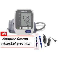 ซื้อ Omron เครื่องวัดความดันโลหิต รุ่น Hem 7130 แถมฟรี Omron Adapter และ ปรอทวัดไข้ รุ่น Yt 308 Omron