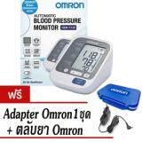 ซื้อ Omron เครื่องวัดความดันโลหิต รุ่น Hem 7130 แถมฟรี Omron Adapter และ ตลับใส่ยา Omron ออนไลน์ กรุงเทพมหานคร