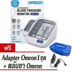 ซื้อ Omron เครื่องวัดความดันโลหิต รุ่น Hem 7130 แถมฟรี Omron Adapter และ ตลับใส่ยา Omron ถูก กรุงเทพมหานคร