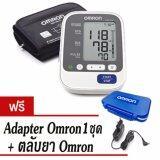 ราคา Omron เครื่องวัดความดันโลหิต รุ่น Hem 7130 แถมฟรี Omron Adapter และ ตลับใส่ยา Omron มูลค่า 990 บาท