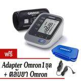 ขาย Omron เครื่องวัดความดันโลหิต รุ่น Hem 7320 แถมฟรี Adapter และ ตลับใส่ยา Omron Omron ใน กรุงเทพมหานคร