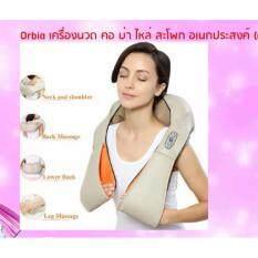 ราคา Orbia เครื่องนวด คอ บ่า ไหล่ สะโพก Neck Kneading Massager Orbia ออนไลน์