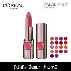 ราคา ลอรีอัล ปารีส คัลเลอร์ ริช มอยซ์ แมท ลิปสติกเนื้อแมท สี P502 เชอร์รี่ ครัช 3 7 กรัม L Oreal Paris Color Riche Moist Matte P502 Cherry Crush 3 7 G เป็นต้นฉบับ L Oreal Paris
