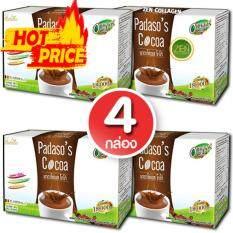 ซื้อ Padaso S Cocoa พาดาโซ่เอส โกโก้ เครื่องดื่มเพื่อสุขภาพ ลดน้ำหนัก แค่ดื่ม หุ่นก็เปลี่ยน อาหารเสริมลดน้ำหนัก แนวใหม่ สำหรับผู้ที่ ลดน้ำหนักยาก ดื้อยา มีอาการโยโย่ เห็นผล และยั่งยืน กระตุ้นการเผาผลาญ เซ็ต 4 กล่อง 1 กล่อง 10 Padaso เป็นต้นฉบับ