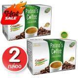 ส่วนลด Padaso S Coffee ผลิตภัณฑ์กาแฟปรุงสำเร็จ พาดาโซ่พัส Super S Coffee กาแฟลดน้ำหนัก กระชับสัดส่วน ขนาดใหม่ เซ็ต 2 กล่อง 1 กล่อง 10 ซอง Padaso S Coffee กรุงเทพมหานคร