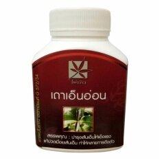 ราคา Pai Ngern แคปซูลสมุนไพรเถาเอ็นอ่อน ชนิดบรรจุกระปุก 100 แคปซูล ราคาถูกที่สุด