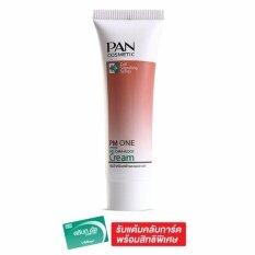 ราคา Pan Pan Pm1 Hyper Melasma Block Cream ครีมลดฝ้า รอยด่างดำ 10 กรัม ออนไลน์ สมุทรปราการ