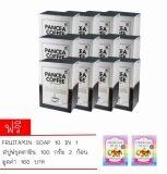 Pancea Coffee แพนเซีย คอฟฟี่ 15 In 1 กาแฟสุขภาพควบคุมน้ำหนักจำนวน 12 กล่อง แถม สบู่ฟรุตตามิน 100 กรัม 2ก้อนราคา160บ ใหม่ล่าสุด
