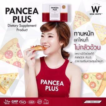 Pancea Plus อาหารเสริมลดน้ำหนัก แพนเซียพลัส ขนาดบรรจุ 30 แคปซูล จำนวน 1 กล่อง