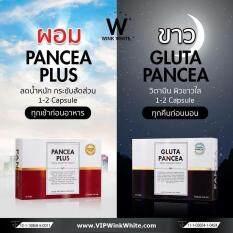 ราคา Pancea Plus 30แคปซูล Gluta Pancea 30แคปซูล อาหารเสริมผอม ขาว ที่สุด