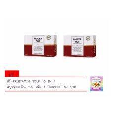 ซื้อ Panceaplus อาหารเสริมลดน้ำหนัก แพนเซีย พลัส ขนาดบรรจุ 30 แคปซูล จำนวน 2 กล่องแถมสบู่ฟรรุตตามิน 1 ก้อน Pancea ออนไลน์