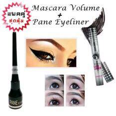 Pane Eyeliner 5G Mascara Volume 10G เซตสุดคุ้ม อายไลเนอร์เพน หัวเมจิกสีดำ จัดคู่มากับ มาสคาร่าตาโตสุดฮิต กันน้ำแบบแพคคู่ ในราคาที่คุณสบายกระเป๋า กรุงเทพมหานคร