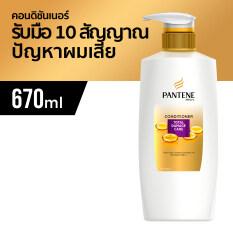 ซื้อ Pantene แพนทีน ครีมบำรุงผม โททัลดาเมจแคร์ 670 มล Pantene