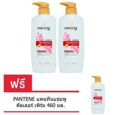 ราคา Pantene แพนทีน แชมพู คัลเลอร์ เพิร์ม 460 มล ซื้อ 2 แถม 1 Pantene ใหม่