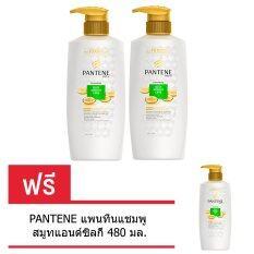 ขาย Pantene แพนทีน แชมพู สมูทแอนด์ซิลกี้ 480 มล ซื้อ 2 แถม 1 ออนไลน์ ใน Thailand