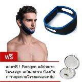 ราคา Paragon สายคาดคาง แก้นอนกรน นอนกัดฟัน สีดำ แถมฟรี คลิปขยายโพรงจมูก ป้องกันการหยุดหายใจขณะนอนหลับ Paragon ใหม่