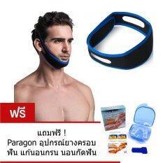 ซื้อ Paragon สายคาดคาง แก้นอนกรน นอนกัดฟัน สีดำ แถมฟรี อุปกรณ์ยางครอบฟัน ป้องกันการนอนกรน นอนกัดฟัน ถูก ไทย