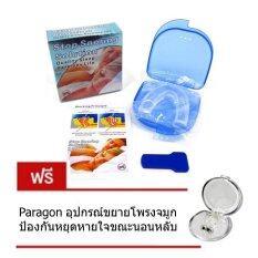 ขาย Paragon อุปกรณ์ยางครอบฟัน แก้นอนกรน นอนกัดฟัน แถมฟรี คลิปขยายโพรงจมูก ป้องกันการหยุดหายใจขณะนอนหลับ ถูก ไทย
