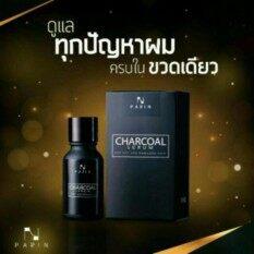 ราคา ราคาถูกที่สุด Parin Charcoal Serum ชาโคล ชาร์โคล เซรั่ม 4 ขวด