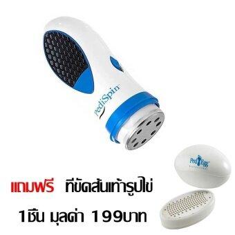 ที่ขัดส้นเท้าไฟฟ้า Pedi Spin ช่วยขจัดเซลส์ผิวที่หยาบกร้าน - สีขาว แถมฟรี ที่ขัดส้นรูปไข่