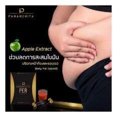 ซื้อ Per By Pananchita ดีท๊อก ลดน้ำหนักสำหรับคนลดยาก 5ซอง X 1 กล่อง ใน กรุงเทพมหานคร