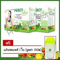 ราคา Percy Daily Detox เพอร์ซี่ ไดลี่ ดีท้อกส์ อาหารเสริมล้างสารพิษจากไฟเบอร์ธรรมชาติ 2กล่อง 20ซอง แถม แก้วเชคเกอร์ Percy Detox 1 ใบ ใหม่