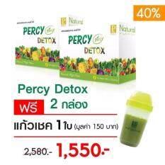 Percy Detox เพอร์ซี่ ดีท๊อก ลดอการท้องผูก ลดพุง ล้างสารพิษ ล้างลำไส้ ดีท็อกลําไส้ (2 กล่อง) แถมแก้ว 1 ใบ.