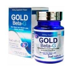 ทบทวน ที่สุด Pgp Gold Beta Gโกลด์ เบต้า จี 1 กล่อง X 30เม็ด