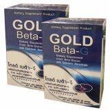 ขาย ซื้อ ออนไลน์ Pgp Gold Beta Gโกลด์ เบต้า จี 2 กล่อง X 30เม็ด