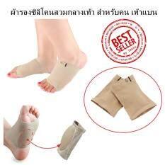 ขาย ผ้ารองซิลิโคนสวมกลางเท้า สำหรับคน เท้าแบน ผู้ค้าส่ง