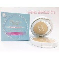 ซื้อ Pharma Pure Acne Solution Young Natural Powder แป้งทาหน้า แอคเน่ สกิน ผสมสารป้องกันแสงแดด สูตรไร้สิว 2 ตลับ ถูก ใน กรุงเทพมหานคร