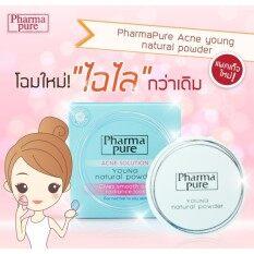 ซื้อ Pharmapure Acne Solution Young Natural Powder แป้งป้องกันสิว 11 5G X 2 ตลับ ถูก ใน กรุงเทพมหานคร