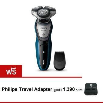 Philips AquaTouch เครื่องโกนหนวดไฟฟ้าแบบแห้งและเปียก S5420 ฟรี ! Travel Adapter ฟิลิปส์ มูลค่า 1390 บาท