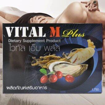 ผลิตภัณฑ์อาหารเสริมสำหรับผู้ชาย เพิ่มสมรรถภาพ VITAL M PLUS บรรจุแผงละ 10 แคปซูล