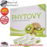 ซื้อ Phytovy Detox ดีท็อกล้างลำไส้ ไฟโตวี่ ของแท้100 X1 กล่อง 15 ซอง ออนไลน์ ไทย