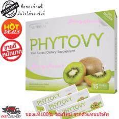 ส่วนลด Phytovy Detox ดีท็อกล้างลำไส้ ไฟโตวี่ ของแท้100 X1 กล่อง 15 ซอง ไทย